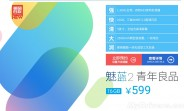Leaked pricing surfaces for the Meizu m2 before its release
