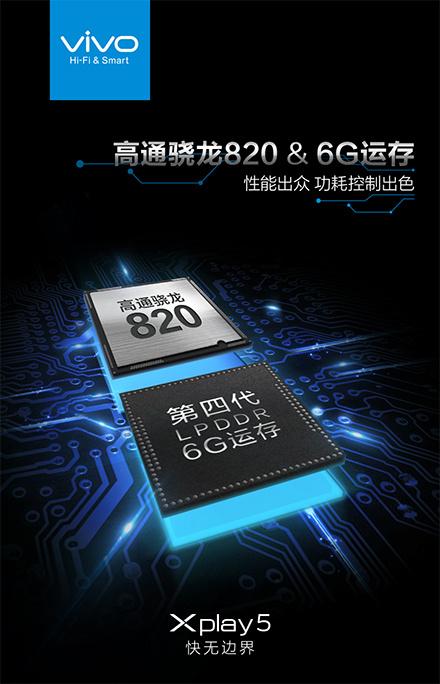 Vivo XPlay 5 ស្មាតហ្វូនដំបូងគេបង្អស់ ដែលមានរ៉េមធំដល់ទៅ 6 GB
