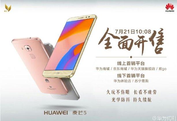 ឥឡូវនេះ ស្មាតហ្វូន Huawei Maimang 5 មានលក់នៅលើទីផ្សារហើយ