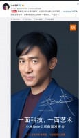 Xiaomi Mi Note 2: Official teaser image