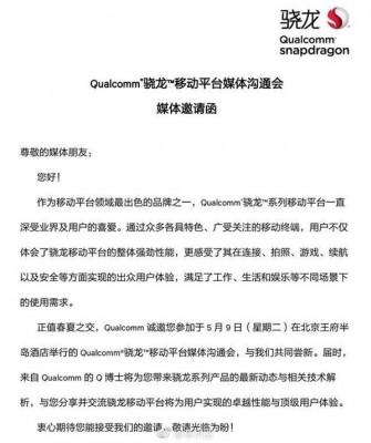 Press invite for the Snapdragon 660 event
