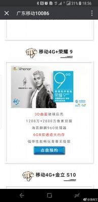 Huawei Honor 9 leaked promo