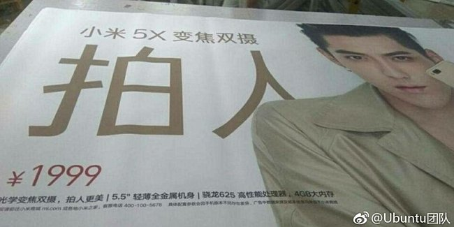 Xiaomi 5X could be the first smartphone under Lanmi sub-brand