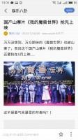 News app - Meizu m3 note review