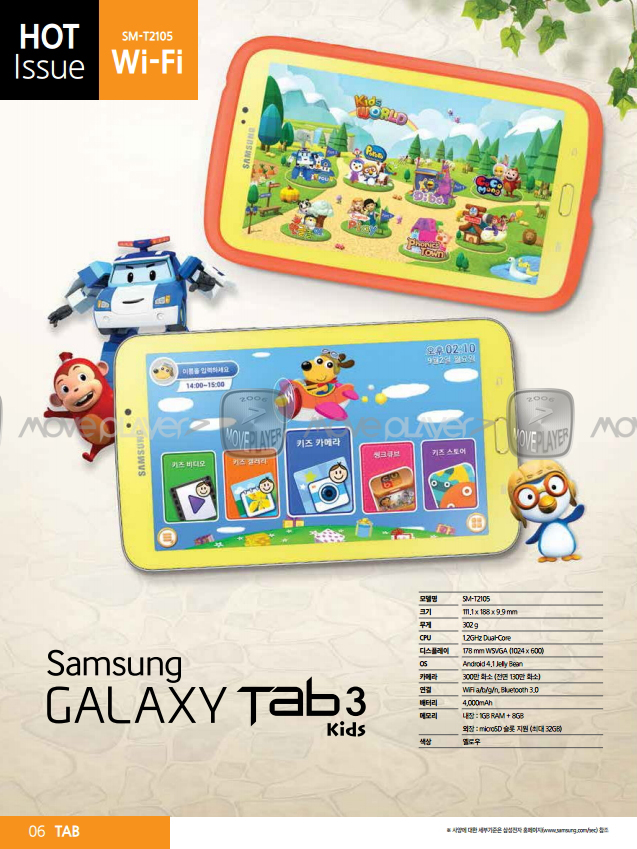 samsung galaxy tab 3 kids edition launches next month. Black Bedroom Furniture Sets. Home Design Ideas