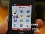 Sony Ericsson beibei