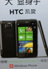 HTC Titan is the first Chinese Windows Phone 7 device