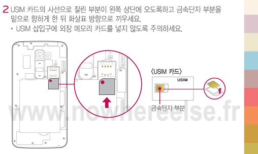 LG G2 manual leaks
