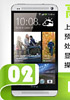 HTC One Max info leaks in China: $800 price tag, October launch