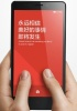 Xiaomi announces Redmi Note in China, costs $130 - read the full text