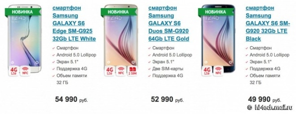 [image]Galaxy S6 Duos Surfaces In Russia Including Price Tag