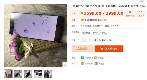 Galaxy Note7 Rekondisi Mulai Dijual di China, Harganya?
