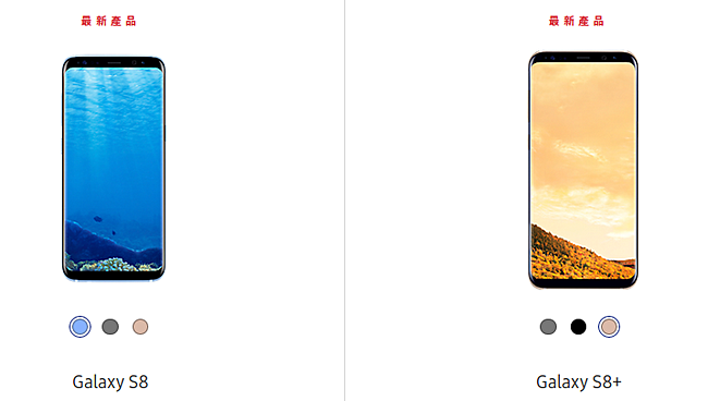 e5c507dd0f These are the color options for Samsung Galaxy S8 S8+ in Taiwan ...