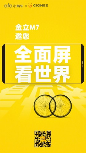 Gionee M7 to arrive with bezel-less screen and dual cameras