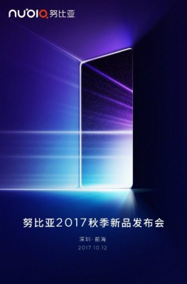 Press invite for a ZTE nubia event