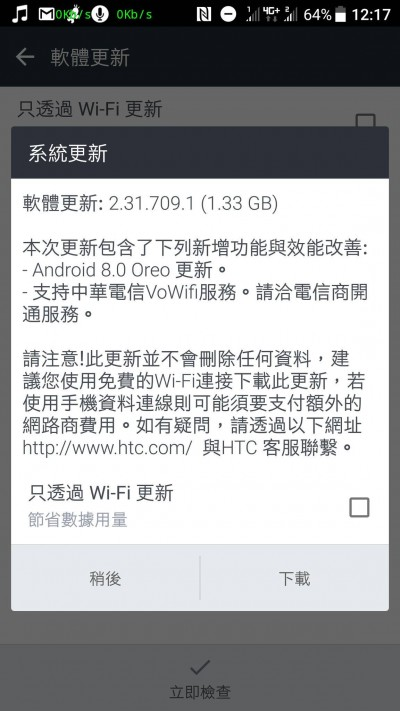 HTC starts pushing Android Oreo to U11 owners