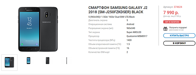 Terungkap, Ini Harga Samsung Galaxy J2 (2018) Mendatang