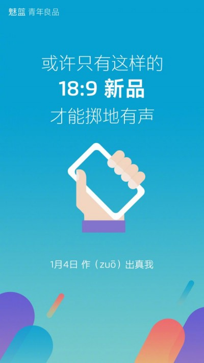 New Meizu with 18:9 screen arriving on January 4