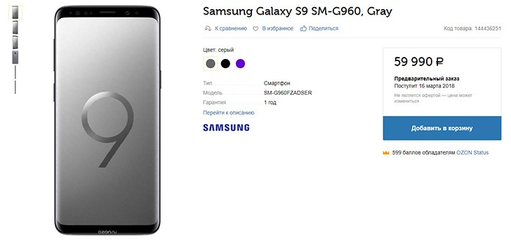 Samsung Galaxy S9 and S9+ go on pre-order in Russia