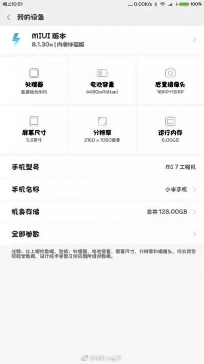 Xiaomi Mi 7 specs leak, to come with 8GB RAM