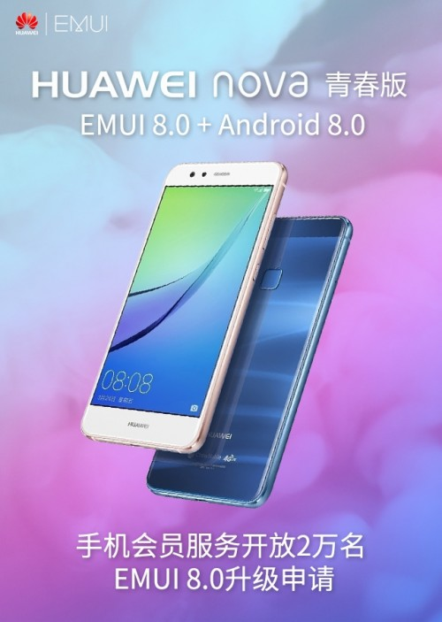 huawei p10 lite android 8 update