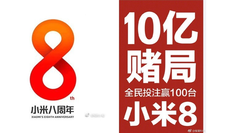 Xiaomi may celebrate its 8th birthday with an Anniversary edition phone