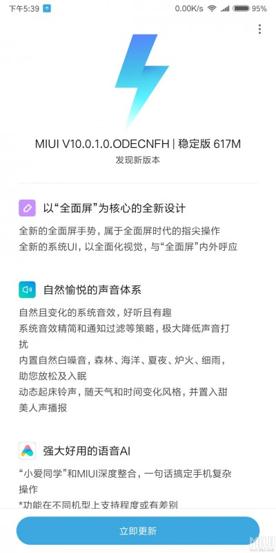 Stable MIUI 10 is currently rolling out for Xiaomi Mi 8 SE and Mi