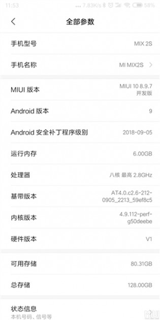 Captures d'écran révélant la version de développement MIUI 10 8.9.7