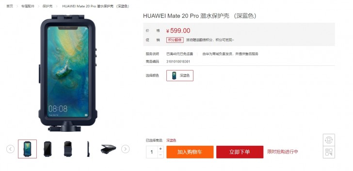 another chance 51d58 bab7d Huawei starts selling Mate 20 Pro's protective case for its ...