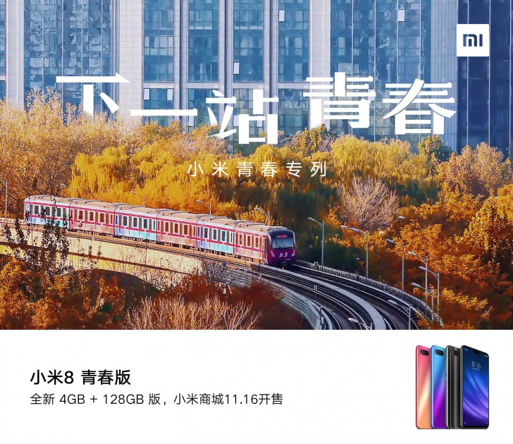 Xiaomi Mi 8 Lite version with 4 GB RAM and 128 GB storage arriving