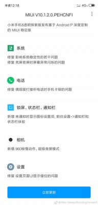 MIUI V10.1.2.0.PEHCNFI for the Xiaomi Mi 8 Explorer