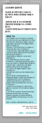 LG G7 ThinQ change log for Android 9 Pie (in Korean)