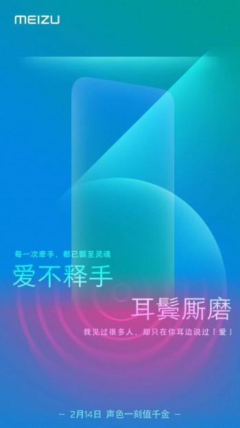 Meizu is having a February 14 announcement - GSMArena.com information - GSMArena.com - meizu, information, having, gsmarena, february, announcement