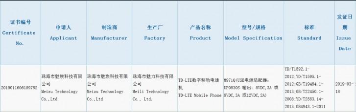 Meizu 16S certificate