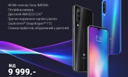 Xiaomi Mi 9 SE availability expands to Ukraine