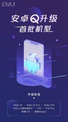 huawei android q 10 beta