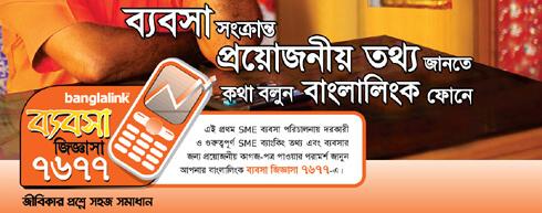 Banglalink Jigyasha from Orascom Telecom Bangladesh