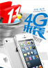 China Mobile teases LTE network ahead of iPhone 5s launch
