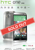 Demand for HTC One (M8) in Taiwan overwhelms supply