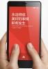Latest Xiaomi Redmi revealed to be 5.5-inch Redmi Note