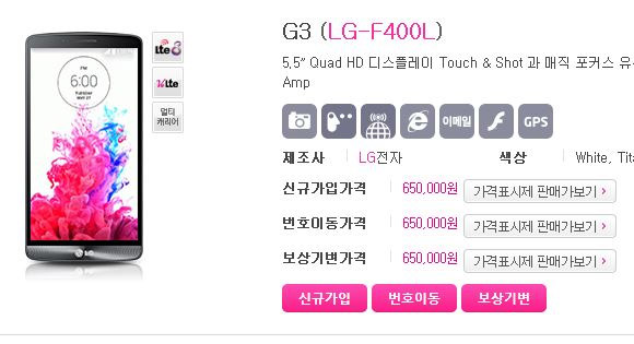 LG G3 (F400L) to cost $635 in South Korea, listing ...