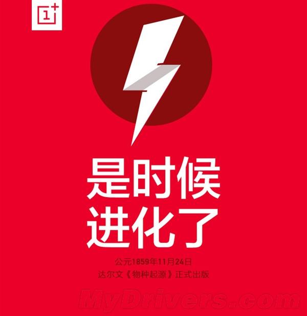 Sforum - Trang thông tin công nghệ mới nhất gsmarena_001 OnePlus tung poster teaser cho thiết bị tiếp theo, có khả năng là OnePlus Two