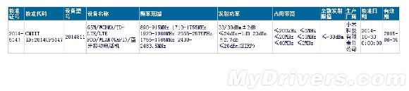 Xiaomi تستعد لطرح لوحي رخيص السعر ويدعم اتصال LTE 1