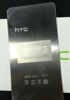 HTC press invitations in China point at a new device launch