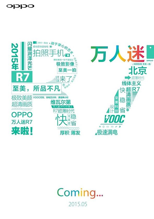 Oppo addresses R7 rumors with official renders, specs